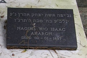 Choa Chu Kang, Singapore Jewish cemetery