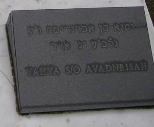 Choa Chu Kang, Singapore Jewish cemetery