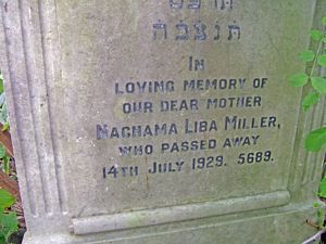 Miller, Nachama Liba (married name)