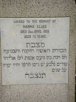 Elias, Hanna (married name)